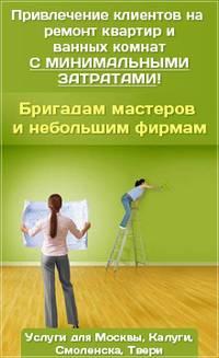Реклама и ремонт
